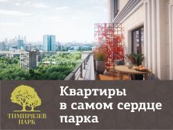 ЖК «Тимирязев парк» Видовые квартиры с террасами